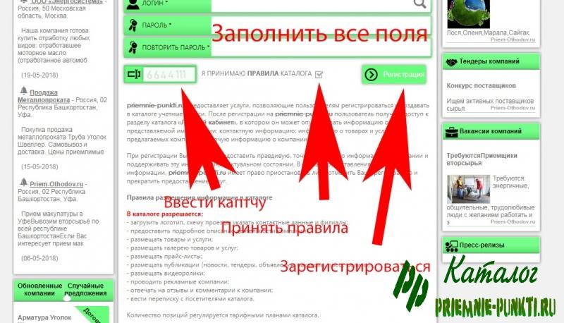 Проблемы с регистрацией компании?