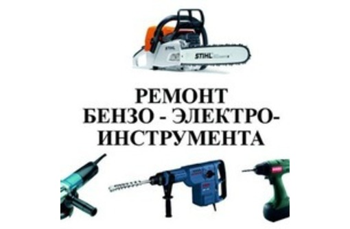 Ремонт бензо и электро инструмента  Уфе